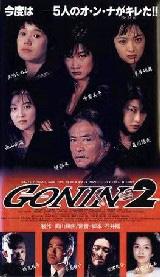 GONIN2B