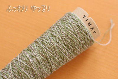 AVRILで買った糸