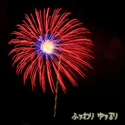 花火 2009/08/01