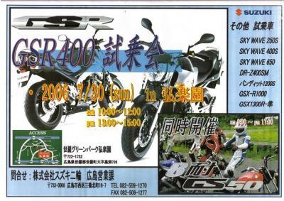 GS50 第3戦&試乗会