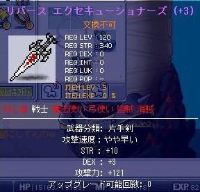 120武器LV3