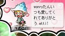 wonryたん