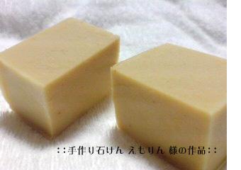 えもりん様の手作り石鹸2