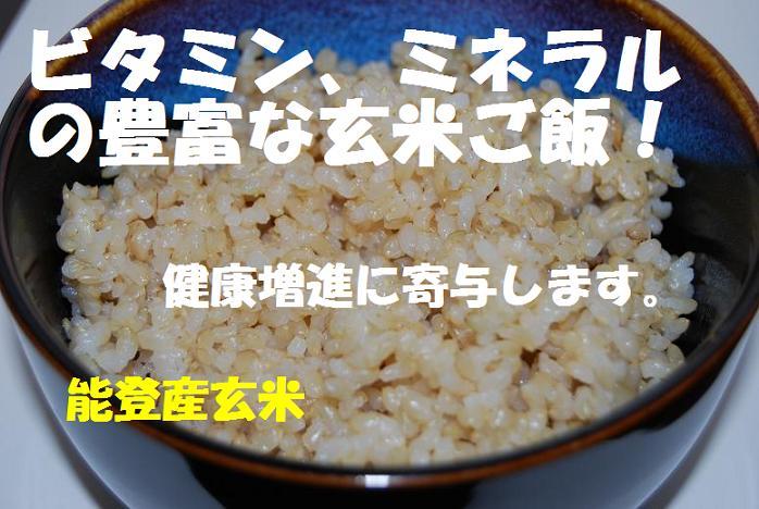おいしく炊けています、能登産玄米!