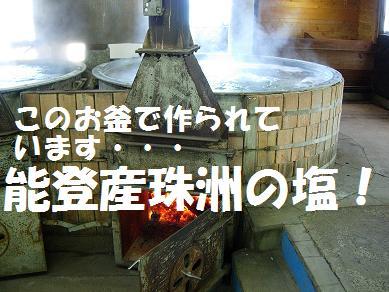 奥能登珠洲市で製造されています! 加熱濃縮です。