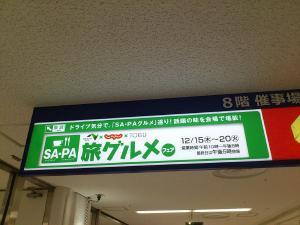 11 12 16tabgurume (2)