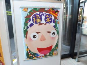 12 1 9hukuwarai k(2)