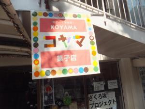 12 3 3 koyamakasitenn (2)