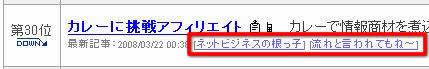 人気ブログランキング:Ping送信で表示される