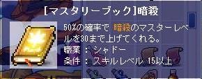 暗殺30!
