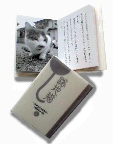路地猫ミニ本イメージ