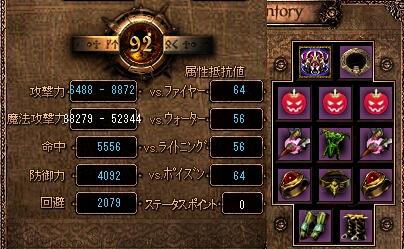 クリティカル50、エリマス+30パー