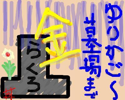 snap_blog1000oku_20084623469.jpg