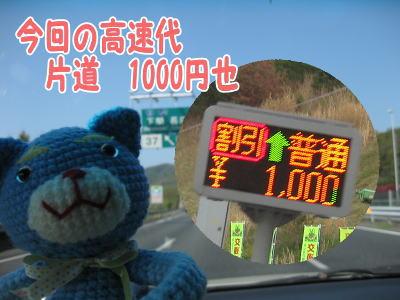 片道1000円也