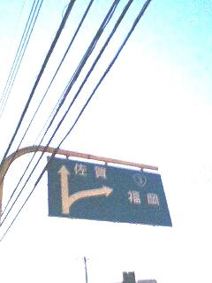 アバウトな道路標識(081127)