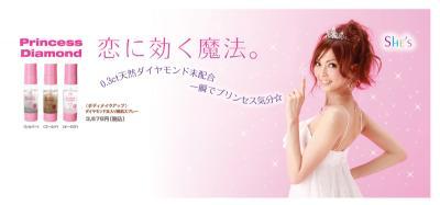 【押切もえ】さんが愛用☆キラキラボディスプレー【プリンセスダイヤモンド】