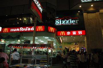 マクドナルド漢字