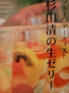 杉山フルーツ