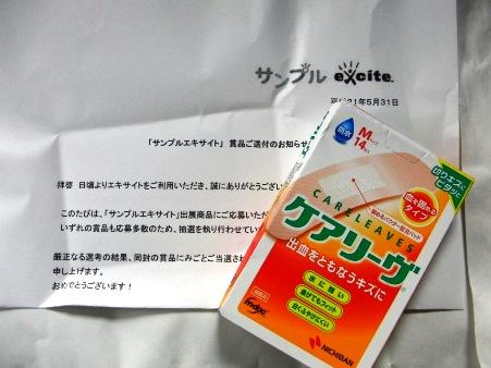 CIMG6812 - コピー
