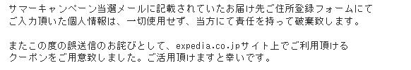 expedia - コピー