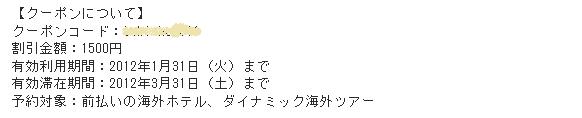expedia - コピー - コピー