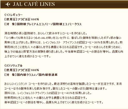 jalcafe2.png