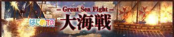 はじめての大海戦