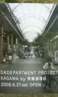 D&DEPARTMENT PUROJECT KAGAWA by 常磐通信社
