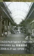 D&DEPARTMENT PROJECT KAGAWA by常磐通信社