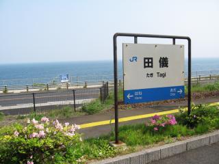 田儀駅(6)