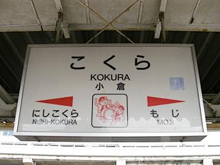 小倉駅(1)