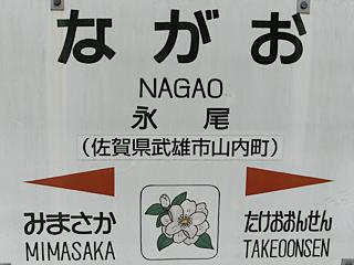 永尾駅(11)