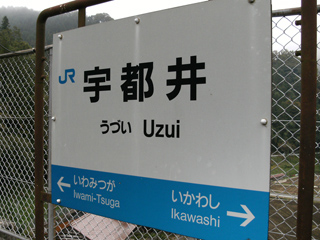 宇都井駅(1)