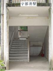宇都井駅(7)