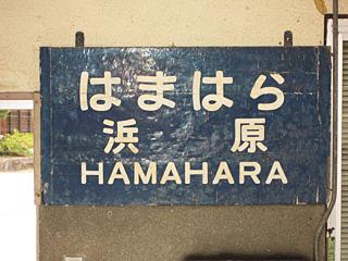 浜原駅(5)c