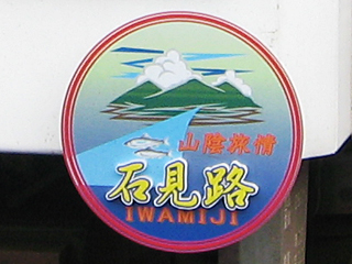 浜原駅(9)b