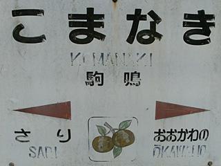 駒鳴駅(1)