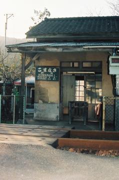 駒鳴駅旧駅舎(3)