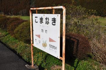 駒鳴駅工事完了後(1)
