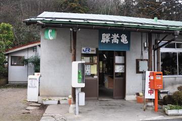 亀嵩駅(3)