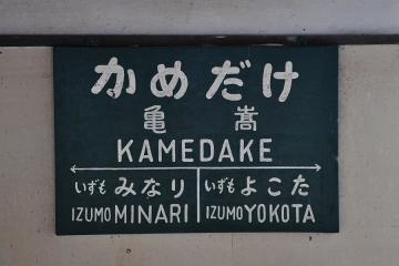 亀嵩駅(7)