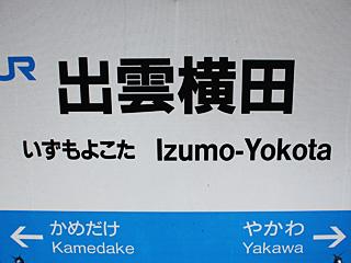 出雲横田駅(1)