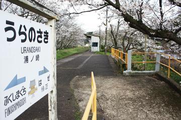 浦ノ崎駅(4)