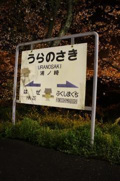 浦ノ崎駅(11)