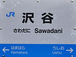 沢谷駅(1)