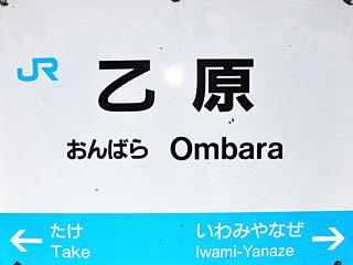 乙原駅(1)