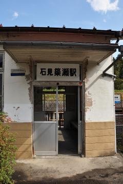 石見簗瀬駅(3)
