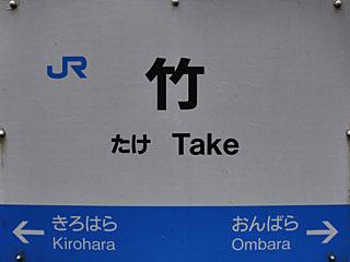 竹駅(1)