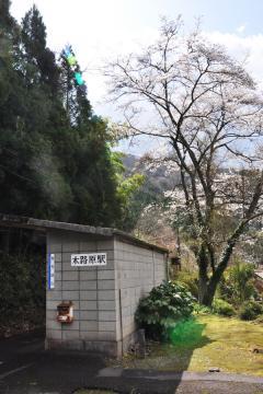 木路原駅(3)