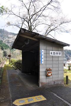 木路原駅(4)